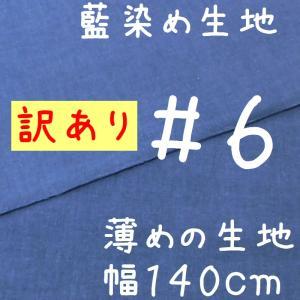 藍染め 生地 無地 薄手#6 藍印花布 綿100% 長さ1m 幅140cm ロットNo2012 zakka-hanakura