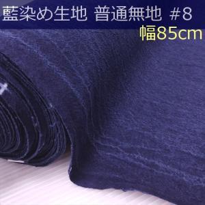 藍染め 生地 無地 普通#8 藍印花布 綿100% 長さ1m 幅90cm ロットNo2012 zakka-hanakura