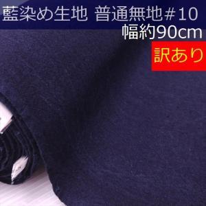 藍染め 生地 無地 普通#10 藍印花布 綿100% 長さ1m 幅90cm ロットNo2107 zakka-hanakura