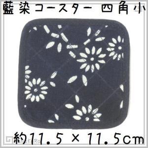 コースター 藍染め 布 正方形 11.5cm 他04 花華 綿100% コットン|zakka-hanakura
