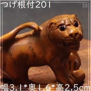 根付け 木彫り 彫刻 201 咆哮する虎A トラ 天然木 つげ 黄楊木 柘植 手彫り 一点もの|zakka-hanakura