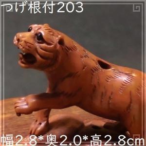 根付け 木彫り 彫刻 203 岩上咆虎 トラ  天然木 つげ 黄楊木 柘植 手彫り 一点もの|zakka-hanakura