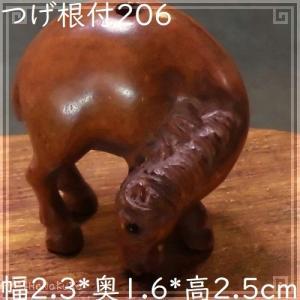 根付け 木彫り 彫刻 206 草を食む馬 ウマ 天然木 つげ 黄楊木 柘植 手彫り 一点もの|zakka-hanakura
