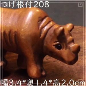 根付け 木彫り 彫刻 208 犀 サイ 天然木 つげ 黄楊木 柘植 手彫り 一点もの|zakka-hanakura