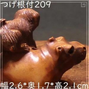 根付け 木彫り 彫刻 209 河馬と犬 カバとイヌ 天然木 つげ 黄楊木 柘植 手彫り 一点もの|zakka-hanakura