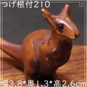 根付け 木彫り 彫刻 210 カンガルー 天然木 つげ 黄楊木 柘植 手彫り 一点もの|zakka-hanakura