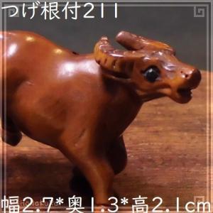 根付け 木彫り 彫刻 211 牛 ウシ 天然木 つげ 黄楊木 柘植 手彫り 一点もの|zakka-hanakura