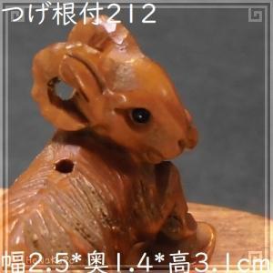 根付け 木彫り 彫刻 212 吉祥羊 ヒツジ 天然木 つげ 黄楊木 柘植 手彫り 一点もの|zakka-hanakura