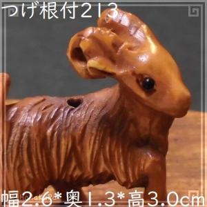根付け 木彫り 彫刻 213 歩く羊 ヒツジ 天然木 つげ 黄楊木 柘植 手彫り 一点もの|zakka-hanakura
