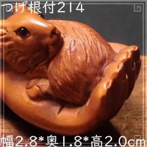 根付け 木彫り 彫刻 214 手のひらの羊 ヒツジ 天然木 つげ 黄楊木 柘植 手彫り 一点もの|zakka-hanakura