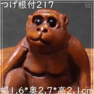 根付け 木彫り 彫刻 217 くつろぐ猿 サル 天然木 つげ 黄楊木 柘植 手彫り 一点もの|zakka-hanakura