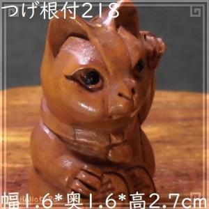 根付け 木彫り 彫刻 218 招財猫 ネコ 天然木 つげ 黄楊木 柘植 手彫り 一点もの|zakka-hanakura