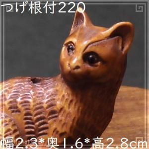 根付け 木彫り 彫刻 220 見返り猫B ネコ 天然木 つげ 黄楊木 柘植 手彫り 一点もの|zakka-hanakura