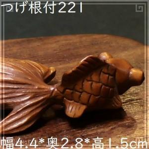 根付け 木彫り 彫刻 221 尾長金魚A 天然木 つげ 黄楊木 柘植 手彫り 一点もの|zakka-hanakura
