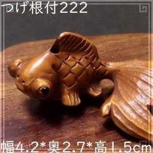 根付け 木彫り 彫刻 222 尾長金魚B 天然木 つげ 黄楊木 柘植 手彫り 一点もの|zakka-hanakura