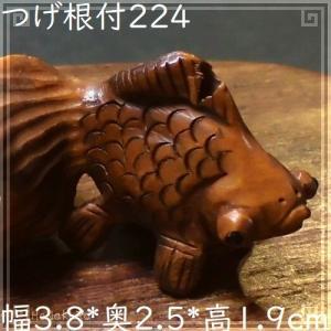 根付け 木彫り 彫刻 224 金魚B 天然木 つげ 黄楊木 柘植 手彫り 一点もの|zakka-hanakura