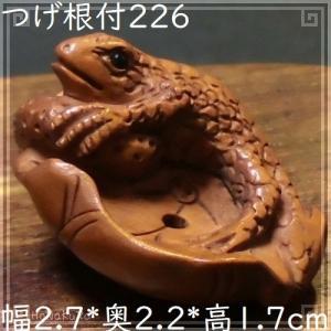 根付け 木彫り 彫刻 226 蓮の上の蜥蜴 トカゲ 天然木 つげ 黄楊木 柘植 手彫り 一点もの|zakka-hanakura