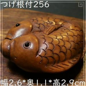 木彫り 根付け 256 円双魚B 天然木 つげ 黄楊木 柘植