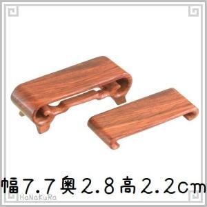 台座 木製 四角 長方形 ミニ A 2個組 7.7×2.8×2.2cm 紅木 天然木 木彫り|zakka-hanakura