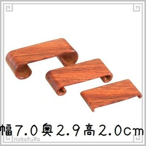 台座 木製 四角 長方形 ミニ B 3個組 7.0×2.9×2.0cm 紅木 天然木 木彫り|zakka-hanakura