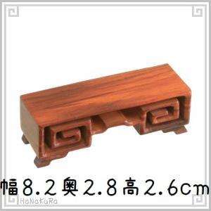台座 木製 四角 長方形 ミニ F 8.2×2.8×2.6cm 紅木 天然木 木彫り|zakka-hanakura