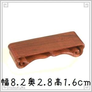 台座 木製 四角 長方形 ミニ G 8.2×2.8×1.6cm 紅木 天然木 木彫り|zakka-hanakura