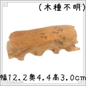 台座 木製 木彫り 12.2×4.4×3.0cm|zakka-hanakura
