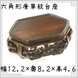台座 木製 六角形 唐草紋 12.2×8.2×4.6cm|zakka-hanakura