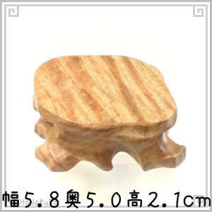 台座 木製 木彫り 小 03 彫り出し 5.8×5.0×2.1cm|zakka-hanakura