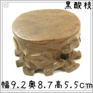 台座 木製 円形 丸型 彫刻 9.2×8.7×5.5cm 黒酸枝 天然木 木彫り|zakka-hanakura