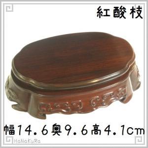 台座 木製 円形 楕円形 彫刻 14.6×9.6×4.1cm 送料無料 紅酸枝 天然木 木彫り|zakka-hanakura