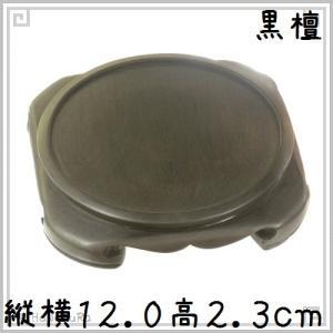 台座 木製 円形 正方形 12.0×12.0×2.3cm 黒檀 天然木 木彫り|zakka-hanakura
