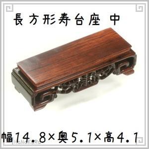 台座 木製 四角 長方形 寿彫 中14.8×5.1×4.1cm 紅木 天然木 木彫り|zakka-hanakura