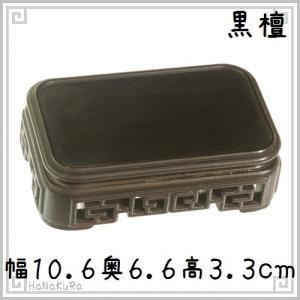 台座 木製 四角 長方形 回紋円角 10.6×6.6×3.3cm 送料無料 黒檀 天然木 木彫り|zakka-hanakura