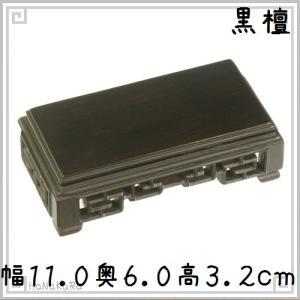 台座 木製 四角 長方形 回紋 11.0×6.0×3.2cm 黒檀 天然木 木彫り|zakka-hanakura