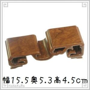 台座 木製 四角 長方形 二つ置き 唐草 訳あり 15.5×5.3×4.5cm 黒酸枝 天然木 木彫り|zakka-hanakura
