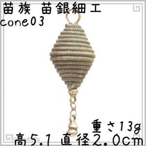 苗族 苗銀細工 アクセサリ cone03 双円錐 中国 少数民族 ミャオ族 メタル パーツ|zakka-hanakura