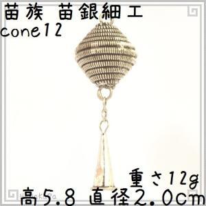 苗族 苗銀細工 アクセサリ cone12 双錐揺 中国 少数民族 ミャオ族 メタル パーツ|zakka-hanakura