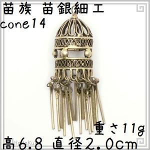 苗族 苗銀細工 アクセサリ cone14 鳥籠 中国 少数民族 ミャオ族 メタル パーツ|zakka-hanakura