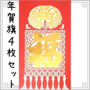 中国 新年 飾り 年賀旗 切り絵 4枚セット 40×23cm 紙製 春節 旧正月 年貨 剪紙|zakka-hanakura