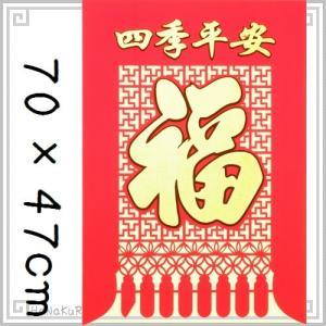 中国 新年 飾り 年賀旗 福字 切り絵 タペストリー111 四季平安-福 70×47cm フェルト製 春節 旧正月 年貨 剪紙|zakka-hanakura