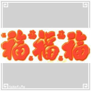 切り絵調 静電気シール シンプル福 1シート20×55cm 剪紙風 中国雑貨|zakka-hanakura