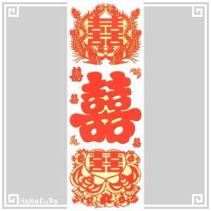 切り絵調 静電気シール シンプル双喜 1シート20×55cm 剪紙風 中国雑貨|zakka-hanakura