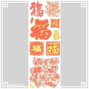 切り絵調 静電気シール 七福 1シート20×55cm 剪紙風 中国雑貨|zakka-hanakura