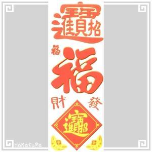 切り絵調 静電気シール 招財進宝 1シート20×55cm 剪紙風 中国雑貨|zakka-hanakura