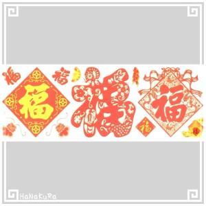 切り絵調 静電気シール 四角福 1シート20×55cm 剪紙風 中国雑貨|zakka-hanakura