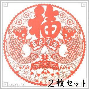 切り絵調 静電気シール 吉慶有余 2枚セット 直径30cm 剪紙風 中国雑貨|zakka-hanakura