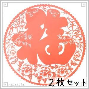 切り絵調 静電気シール 竹報平安 2枚セット 直径30cm 剪紙風 中国雑貨|zakka-hanakura
