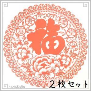 切り絵調 静電気シール 富貴満堂 2枚セット 直径30cm 剪紙風 中国雑貨|zakka-hanakura