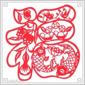 切り絵調 フェルト 飾り福01 喜財魚福 2枚セット 15×14cm 剪紙風 中国雑貨|zakka-hanakura